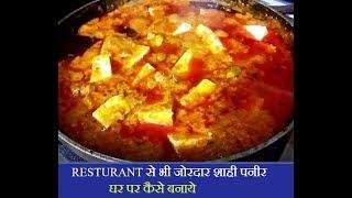 Shahi Paneer/शाही पनीर बनाने की विधि/ shahi paneer recipe in hindi
