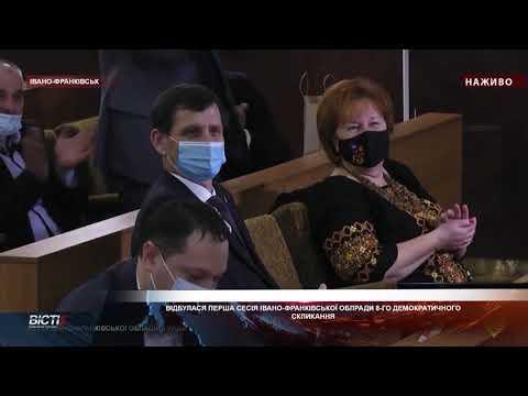 Відбулася перша сесія Івано-Франківської обласної ради восьмого демократичного скликання