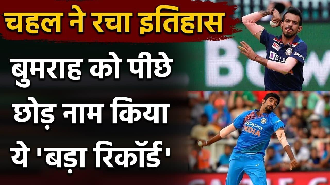 India vs England: Yuzvendra Chahal surpasses Jasprit Bumrah ...