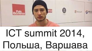 Uni Consulting на ICT summit 2014, Польша, Варшава (обзор, выводы, взгляды)