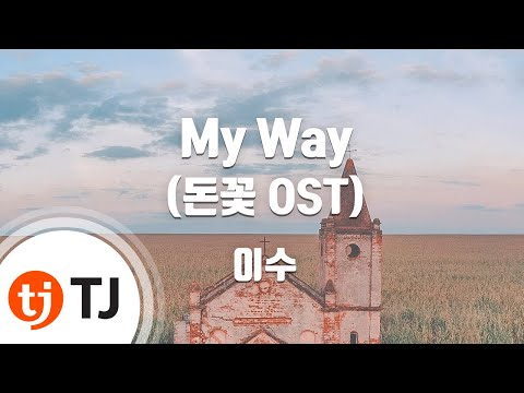 [TJ노래방] My Way(돈꽃OST) - 이수(ISU) / TJ Karaoke