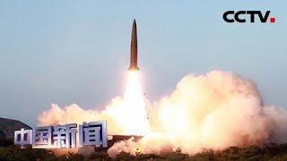 [中国新闻] 韩国军方:朝鲜今晨发射两枚不明飞行器 韩美情报机构初步推测其为短程导弹 | CCTV中文国际
