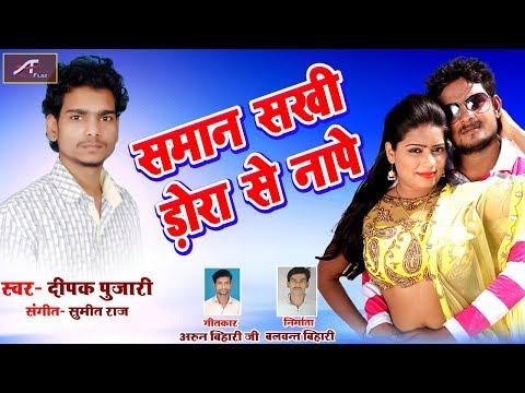 2018-का-हिट-नया-भोजपुरी-गाना-|-समान-सखी-डोरा-से-नापे-|-deepak-pujari-|-high-voltage-bhojpuri-song