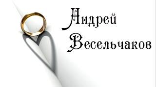 Ведущий на свадьбу, юбилей - Андрей Весельчаков.