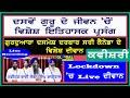 Live recording gurdwara dasmesh darbar ca kavishari jatha bhai joga singh bhagowaliaglobal gurbani