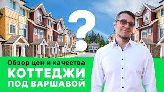 Коттеджные поселки под Варшавой. Таунхаусы, дома - цены и качество строительства