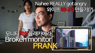 (한글/eng)  Broken monitor prank // 와이프 화나게 만들기 Korean wife's real angry face