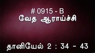 தானியேல் 2:34-43 (0915-B) Daniel Tamil Bible Study