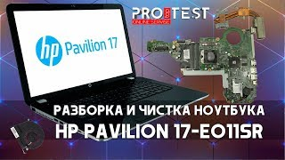 Разборка и чистка ноутбука HP PAVILION 17-e011sr. Как разобрать HP PAVILION 17