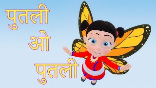 Putali पुतली ओ पुतली  | Nepali Rhymes for Kids | बाल गीत | Butterfly Song