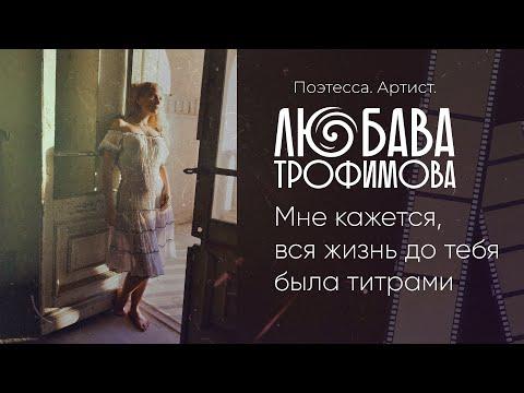 """Любава Трофимова """"Мне кажется, вся жизнь до тебя была титрами"""""""