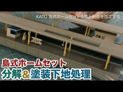 改造KATO 島式ホームセット&橋上駅舎の加工 前編 / 壊れやすいパーツを補強 塗装の下地処理 / Nゲージ 鉄道模型SHIGEMON