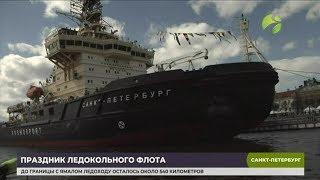 Смотреть видео В Санкт-Петербурге состоялся шестой Фестиваль ледоколов онлайн