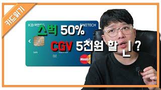 CGV 5천원 할인되는 카드는?
