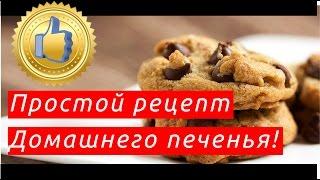Печенье рецепты с фото простые и вкусные