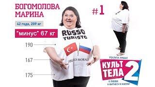 Первый семинар по похудению Марины Богомоловой (-67кг)