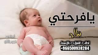 شيـلة بشارة مولود مجانيه تجـنن 👑 يافرحتي💜 شيله مولود جديد 2020 بدون حقوق