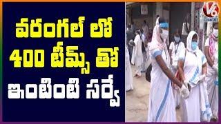 మర్కజ్ వెళ్లొచ్చిన వారి ఇంటింటి సర్వే .. వివరాలు సేకరిస్తున్న 400 టీమ్స్  | Warangal