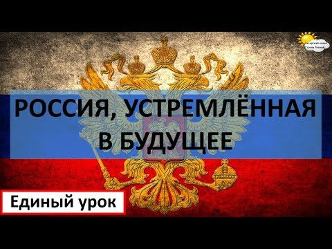 Урок России. Урок 1 сентября