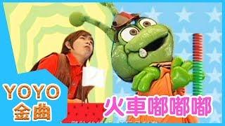 《火車嘟嘟嘟》YOYO點點名金曲 | 童謠 | 兒歌 | 幼兒 | 專輯4_12 thumbnail