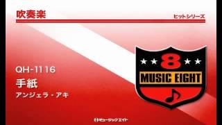 【QH-1116】 手紙/アンジェラ・アキ 商品詳細はこちら→http://www.musi...