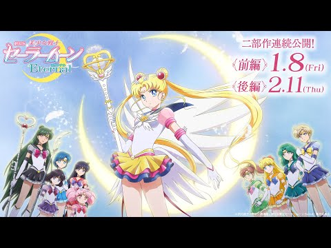 劇場版「美少女戦士セーラームーンEternal」《後編》外部太陽系戦⼠の<変身シーン特別映像>解禁!/Pretty Guardian Sailor Moon Eternal