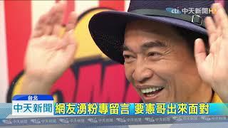 20190724中天新聞 「吳宗憲」走私菸 藝人憲哥成話題焦點