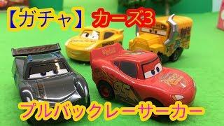 cars3 カーズ3 クロスロード公開! カーズ3 ハイパーマックトラック の...