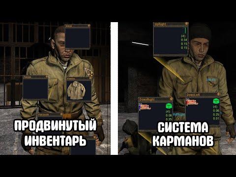Судьба Зоны 0.8 - Мод на Сталкер Тень Чернобыля [ Скачать Торрент ] ⚠️