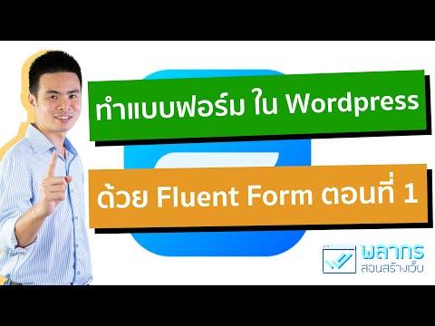 สร้างแบบฟอร์มใน Wordpress ด้วย Fluent Form ตอนที่ 1 พื้นฐานการสร้างฟอร์ม 🧾
