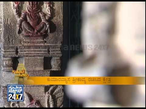 Veeranarayana temple Gadag | Gudiya Nodiranna (ಗುಡಿಯ ನೋಡಿರಣ್ಣ ) Part2