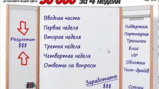 30000 р за НЕДЕЛЮ, сидя дома