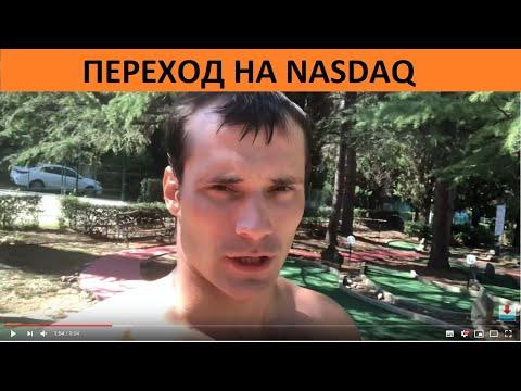 Мой переход на биржу NASDAQ. Почему московская биржа выгоднее американской.