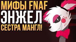 - МИФЫ FNAF ЭНЖЕЛ СЕСТРА МАНГЛ