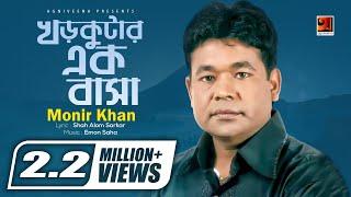 Khor Kutar Ek Basa | Monir Khan | Bangla Song 2017 | ☢Official☢