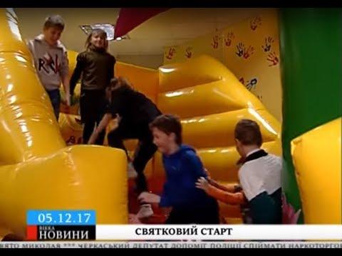 ТРК ВіККА: Для категорійної малечі з Черкащини влаштували виїзне свято