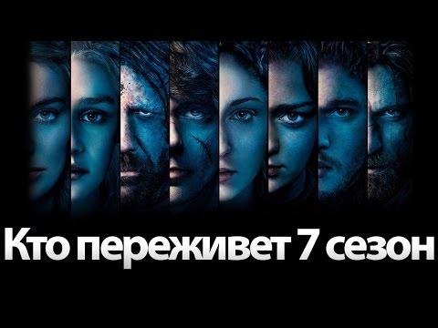 Игра престолов  Кто переживет 7 сезон