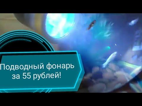 Подводный фонарь своими руками за 55 рублей