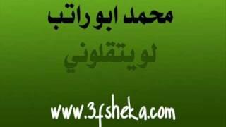 ابو راتب - لو يقتلوني - موقع عفشيكا 3fsheka