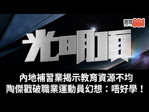 內地補習業揭示教育資源不均|陶傑戳破職業運動員幻想:唔好學!