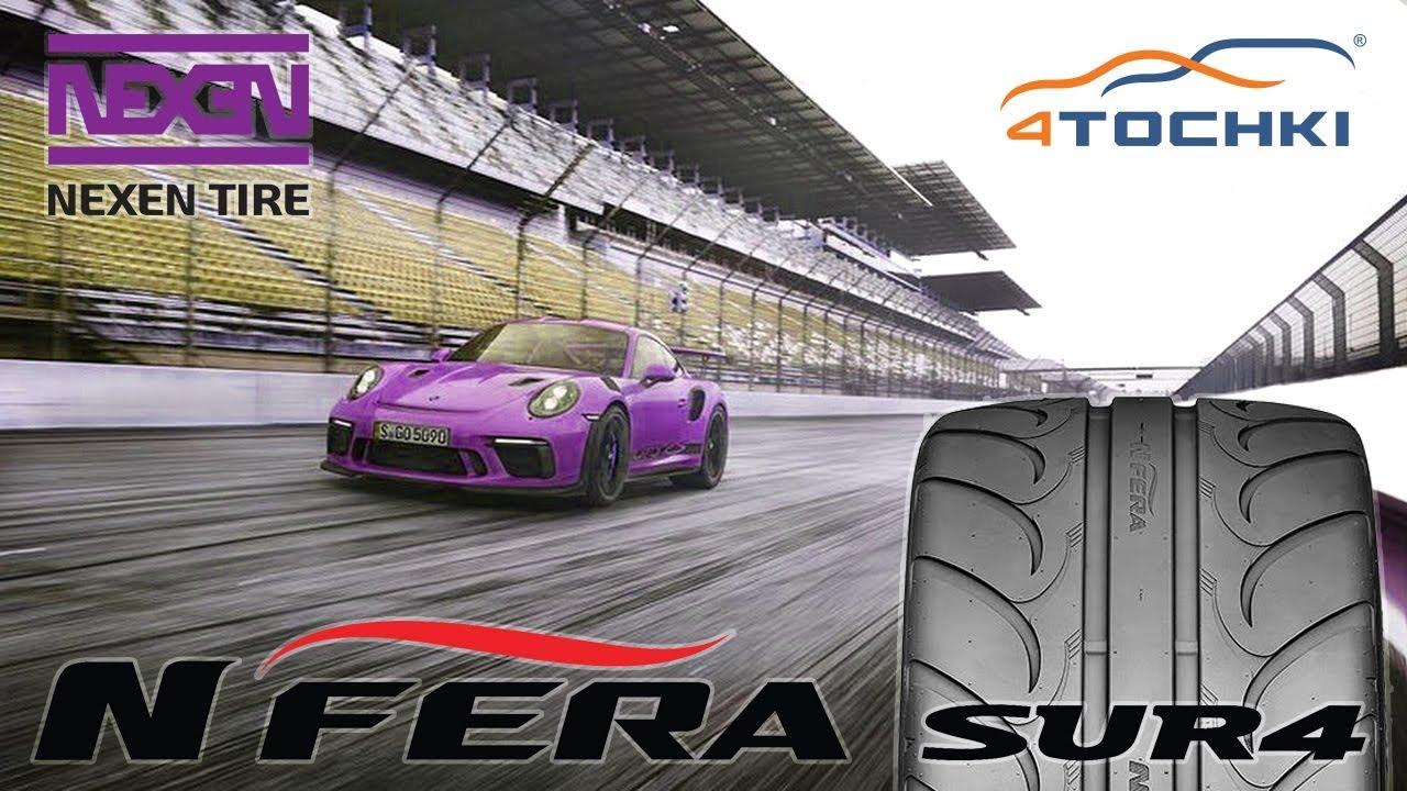 Летние шины Nexen N'Fera SUR4 на 4 точки. Шины и диски 4точки - Wheels & Tyres