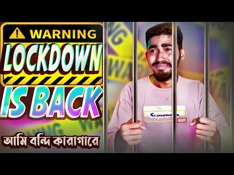 লকডাউন এর প্যারা | Lockdown is Back | New Bangla Funny Video | Rifat Esan | Bitik Bros