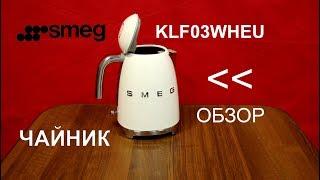 Чайник Smeg KLF03WHEU / KLF01WHEU - ОБЗОР