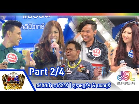 กิ๊กดู๋ : ประชันเพลงมัน สุราษฎร์ธานี & นนทบุรี [27 ม.ค. 58] (2/4) Full HD