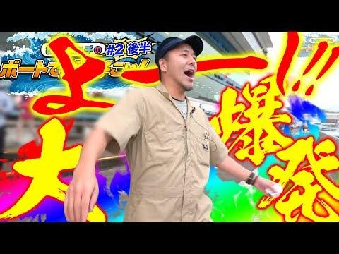 絶叫10万円勝ち達成なるか!松本バッチのボートでバッチこい#2 後編松本バッチ&鬼Dイッチーボートレースとこなめ