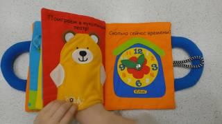 Моя первая книжка ☝ Ks Kids ???? обзор игрушки как играть развивающая игрушка с раннего возраста