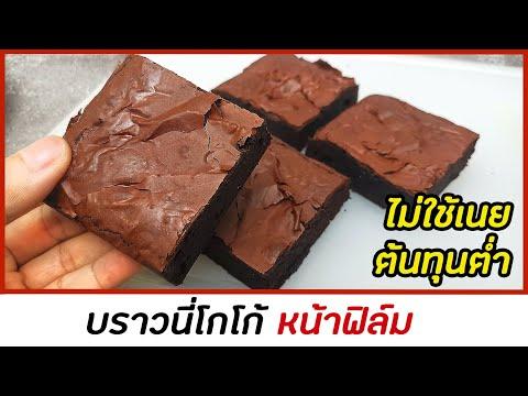 บราวนี่โกโก้ หน้าฟิล์ม ไม่ใช้เนย ต้นทุนต่ำ เหมาะสำหรับทำขาย cocoa brownies : มนุษย์ลุงคาเฟ่ Ep61