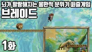 브레이드 [1화] 몽환적 분위기의 동화풍 퍼즐게임! 김용녀 실황 (Braid)