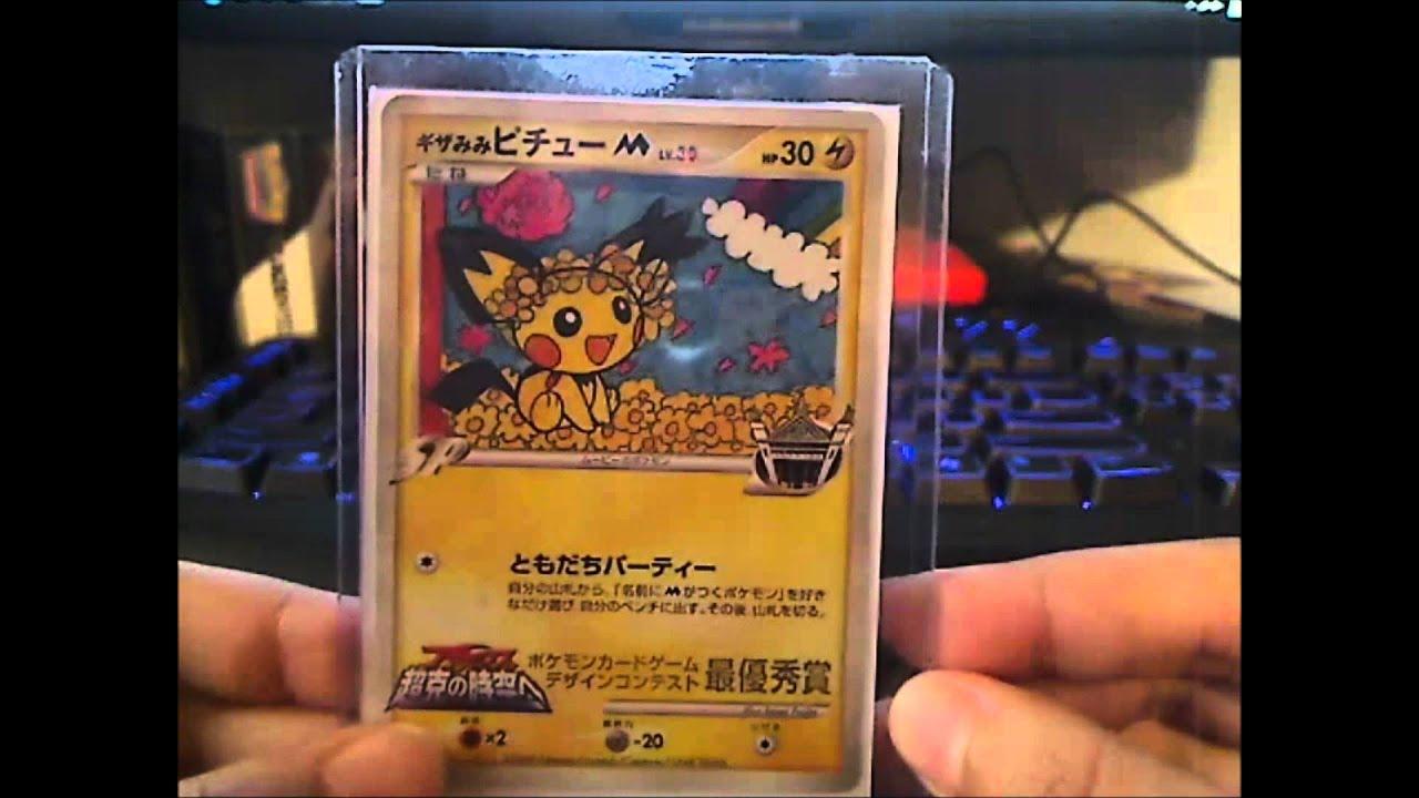 review pokemon 2009 pichu arceus illustrator trophy promo no 3