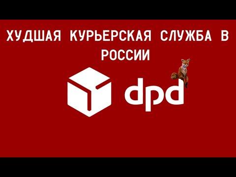 Почему DPD - Конченные. Худшая курьерская служба в России